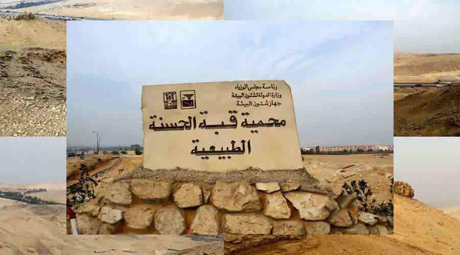 El Hassana Dome National Park